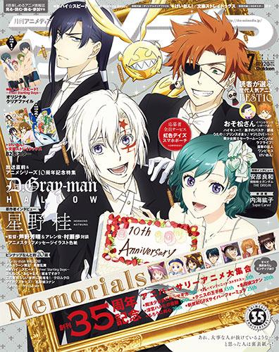 アニメディア(Animedia)2016年7月号