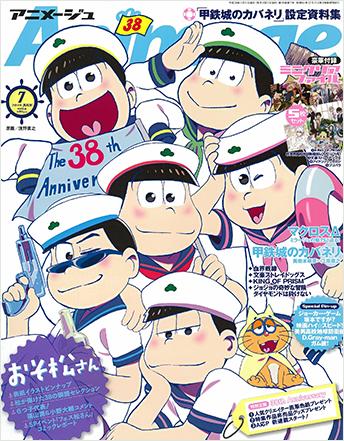 アニメージュ(Animage)2016年7月号